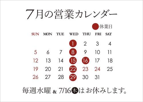 営業カレンダー07月