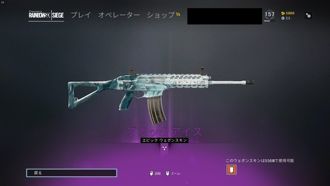 【R6S】ブラックアイスktkr【EPIC確定αパック】