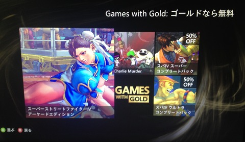 Games with Goldでスパ4AE無料配信中