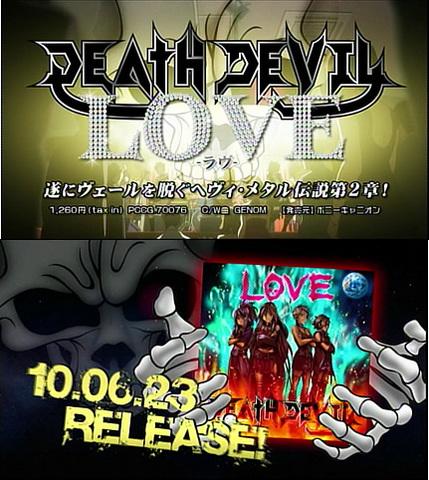 DEATH DEVIL 「LOVE」 6月23日発売