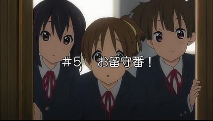 けいおん!!4話 次回5話は「お留守番!」