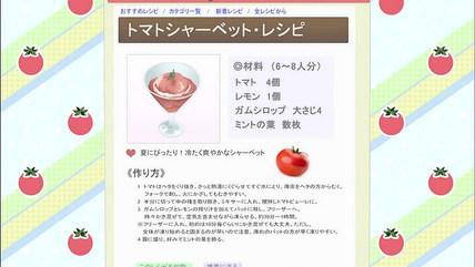 ひだまりほしみっつ トマトシャーベットレシピ