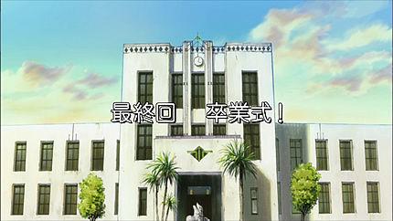 けいおん!!23話 次回 最終回 卒業!