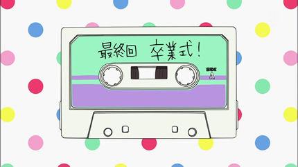 けいおん!!24話 卒業式!