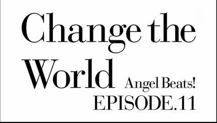 エンジェルビーツ11話 Change the World