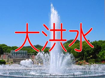funsui_003