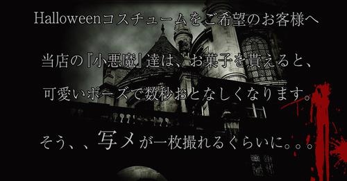 ハロウィン 2
