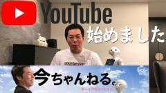 今田耕司、YouTuberデビューで女性関係&熱愛ネタ全面解禁の衝撃度