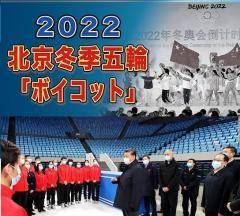 東京に続いて「北京五輪」も開催危機、ウイグル弾圧でジェノサイド認定の重み