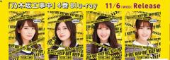 乃木坂46、「レコ大」3連覇は無理!? 「ヒット曲ない」消去法で欅坂46と日向坂46が有力か