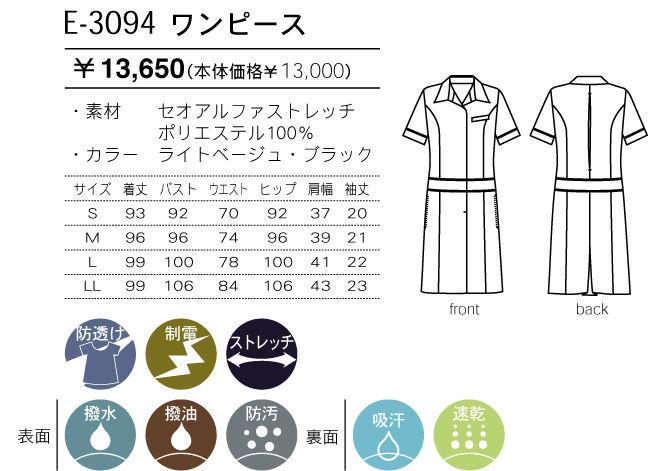 4595c7b6f21aa4 エステユニフォームE-3094:白衣・ユニフォームはエンバシーにお任せ エンバシーはその他ユニフォーム・白衣等など豊富に兼ね揃えております!  エステティック: ...