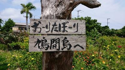 鳩間島看板