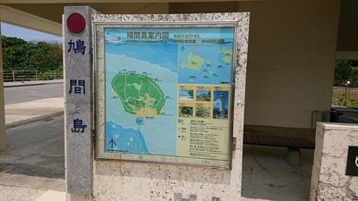 鳩間島上陸
