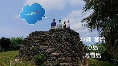 鳩間島最高地点