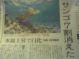 sango news