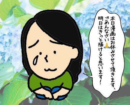 漫画が描けない時のお知らせ用・紫陽花