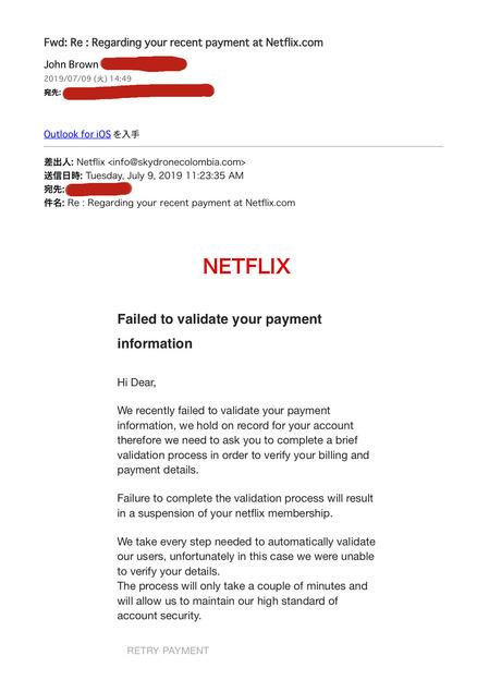 netflix詐欺メール