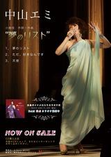 poster_yumerisu_a4