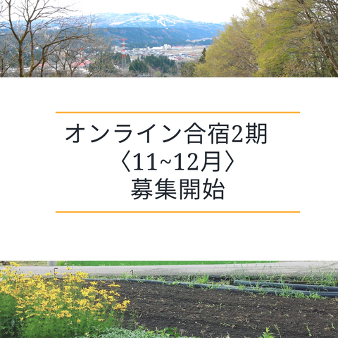 オンライン合宿2期 タイトル画像