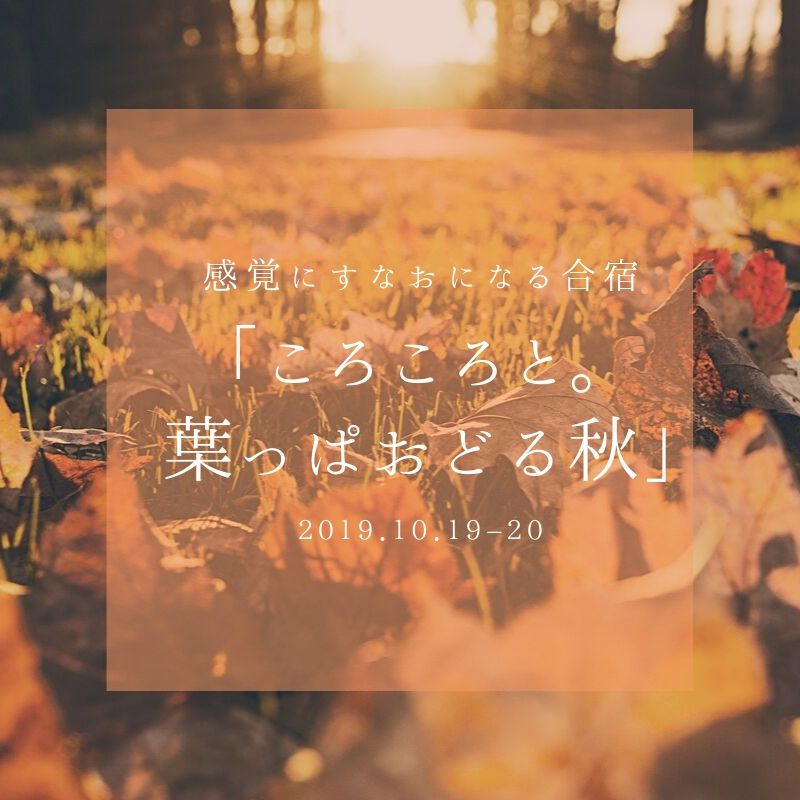 感覚にすなおになる合宿「ころころと。葉っぱおどる秋」