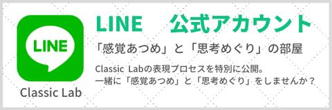 LINE公式アカウント「感覚あつめ」と「思考めぐり」の部屋