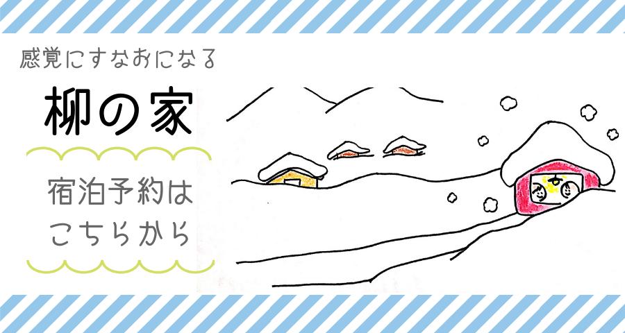 yanaginoie_syukuhaku
