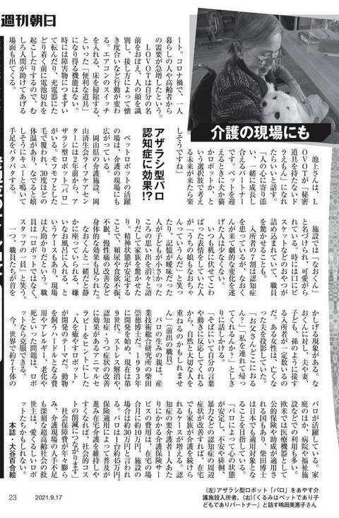 2週刊朝日 電子版