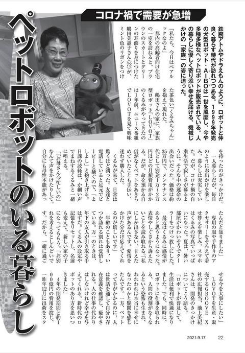 1週刊朝日 電子版