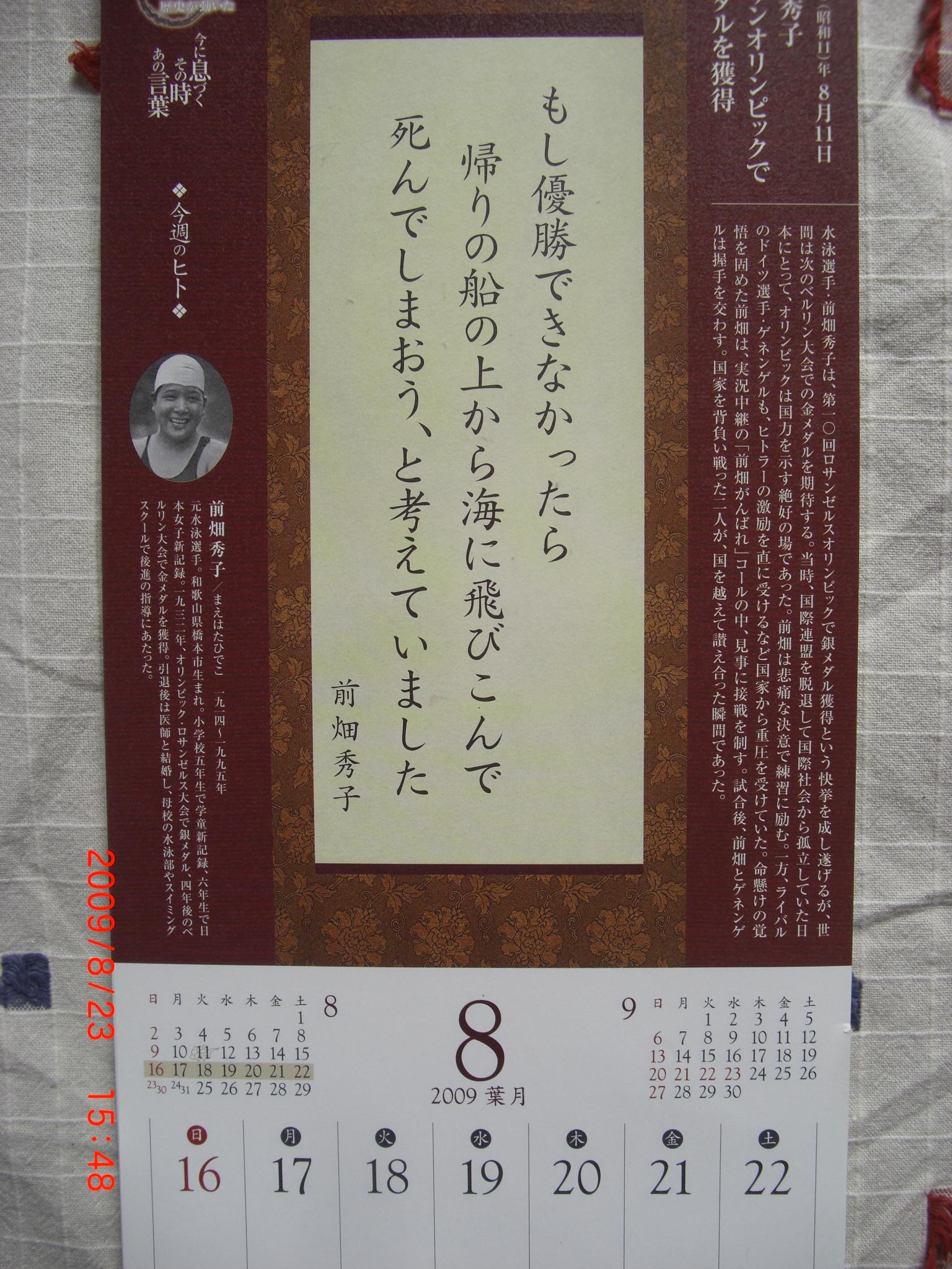 前畑秀子の画像 p1_18