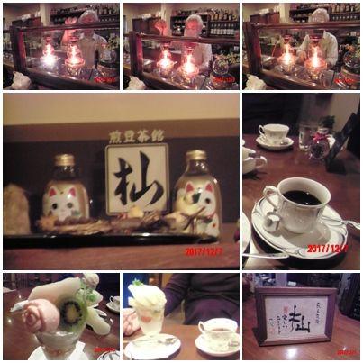煎豆茶館 そま