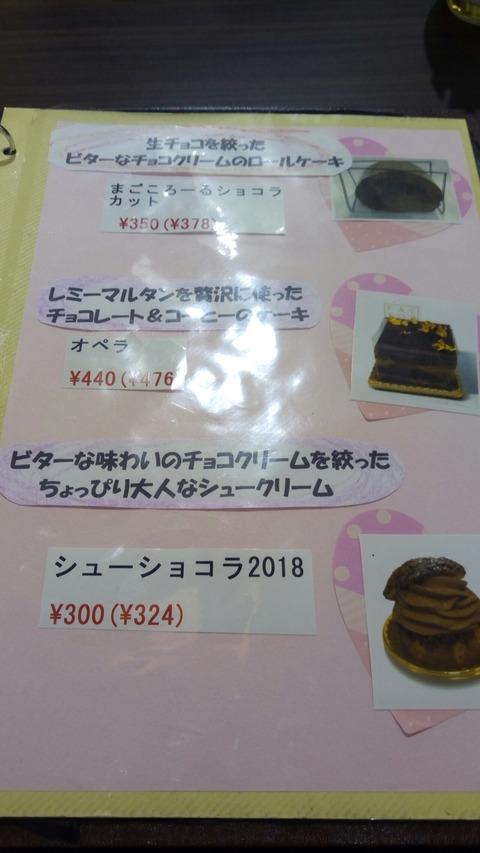 IMG_20180218_153813