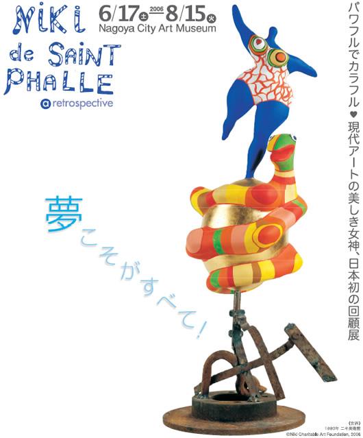 ニキ・ド・サンファルの画像 p1_29