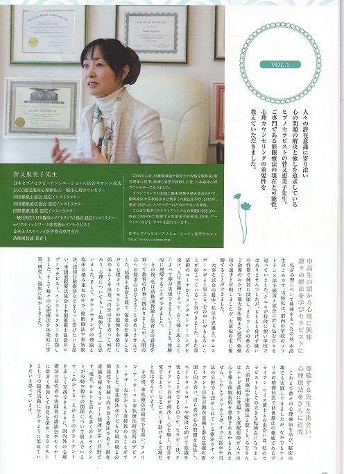 季刊誌右ページ