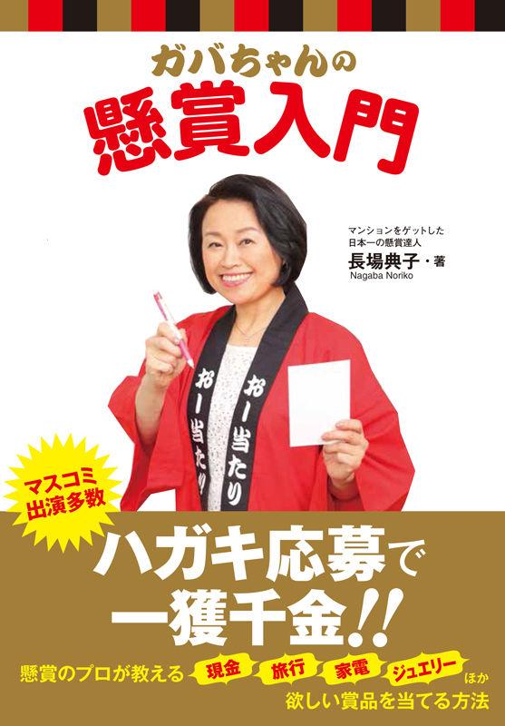 ネット用5月22日発売ガバちゃんカバー