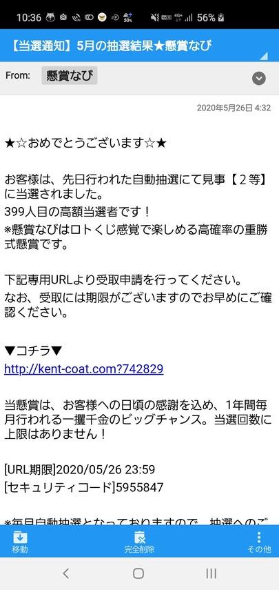 Screenshot_20200526-103604_docomomail