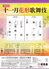 201311明治座