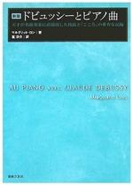 ドビュッシーとピアノ曲表紙