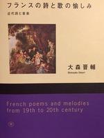フランスの詩と歌の愉しみ表紙