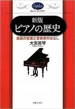 新ピアノの歴史
