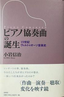s-ピアノ協奏曲の誕生表紙