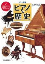 カラー図解ピアノの歴史表紙
