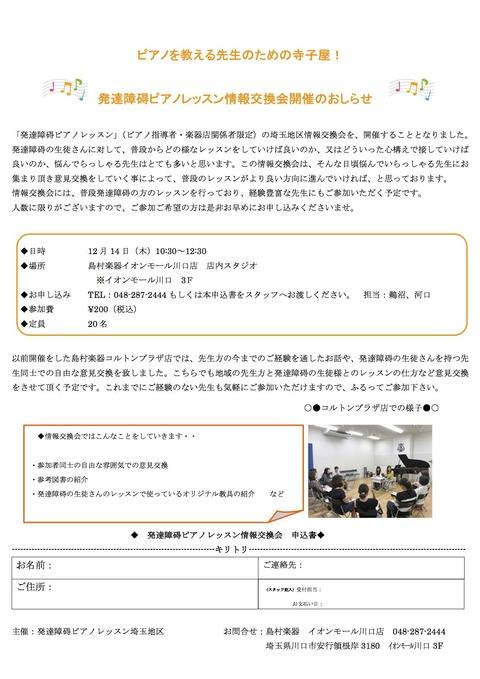 発達障碍ピアノレッスン情報交換会・川口