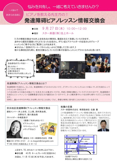 9月27日案内チラシ カラー(7.6改訂版)_01
