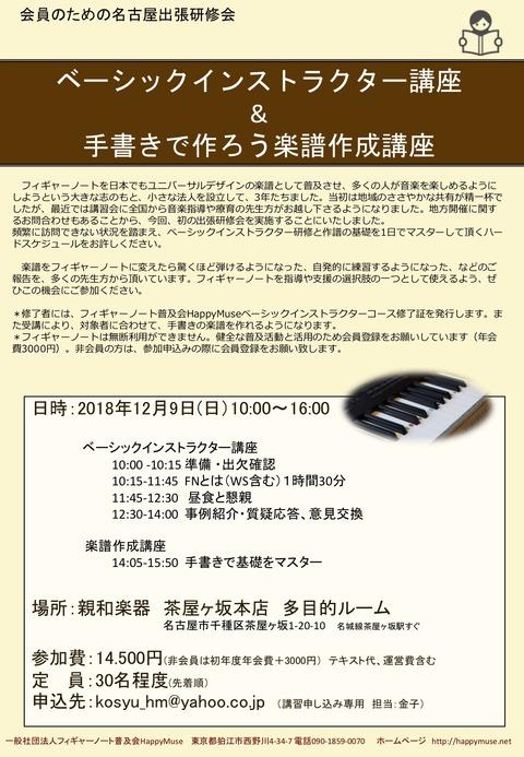 フィギャーノート講習会名古屋