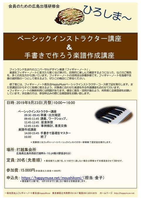 広島研修チラシ