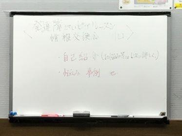 川口・情報交換会 スタート