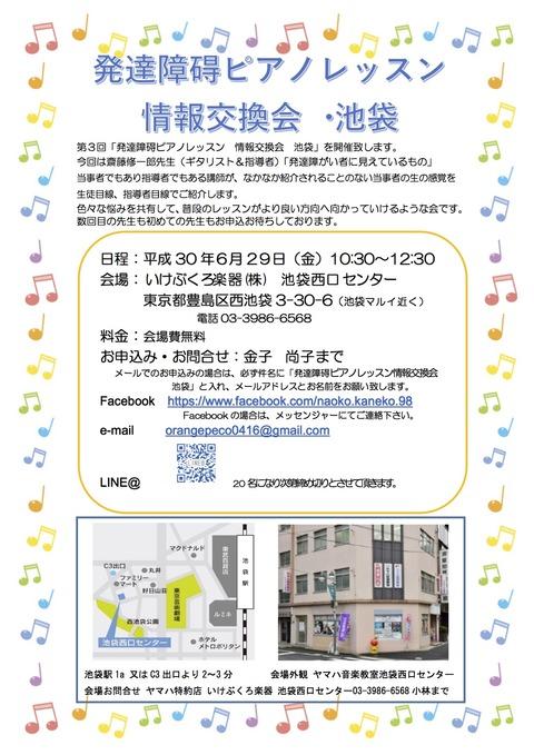 6月29日発達障碍ピアノレッスン jpg