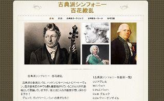 古典派シンフォニー百花繚乱サイトトップページ