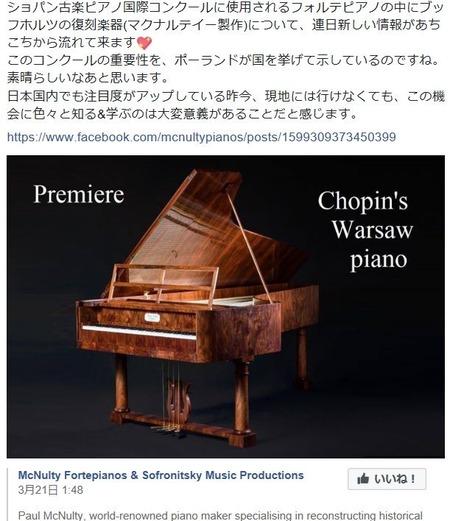 フォルテピアノ5
