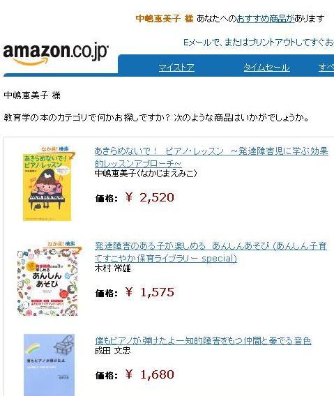 Amazonおすすめ本